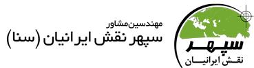 شرکت مهندسین مشاور سپهر نقش ایرانیان